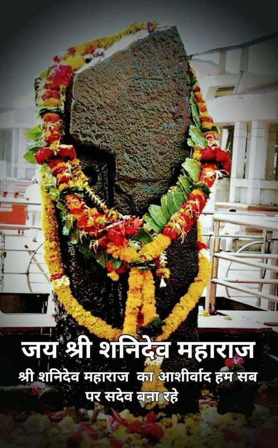 Shree Shani Dev Maharaj Image Quote